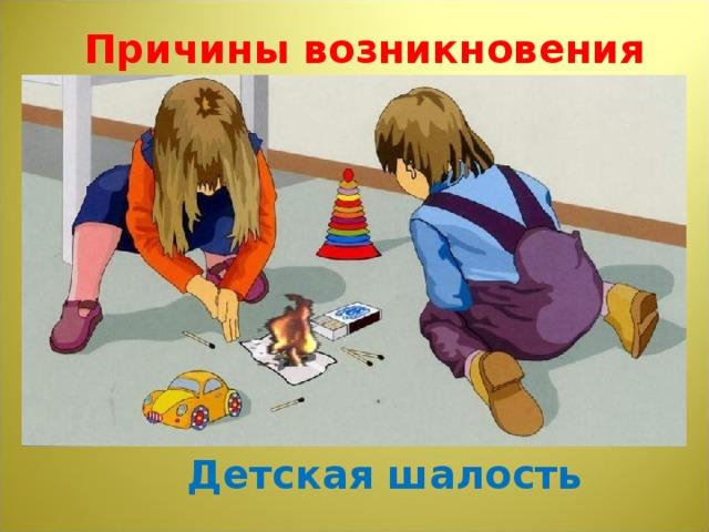 Причины возникновения пожара дома Детская шалость