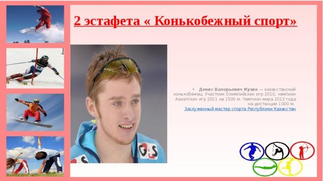 2 эстафета « Конькобежный спорт»