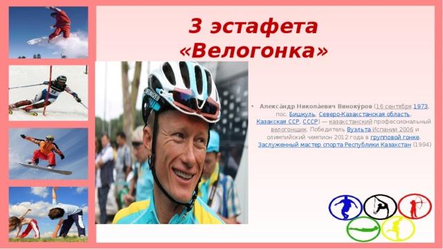 3 эстафета  «Велогонка»