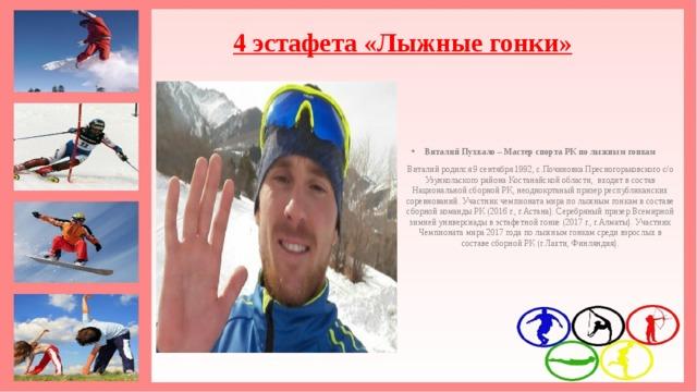 4 эстафета «Лыжные гонки»