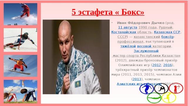5 эстафета « Бокс»