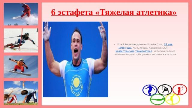 6 эстафета «Тяжелая атлетика»