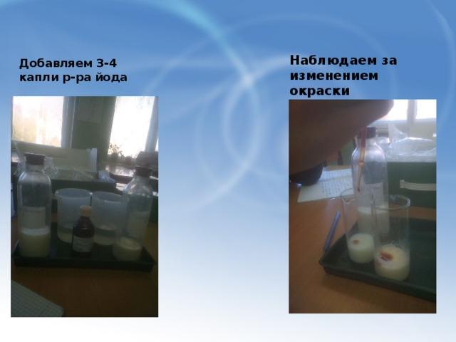 Наблюдаем за изменением окраски Добавляем 3-4 капли р-ра йода Добавляем 3-4 капли р-ра йода