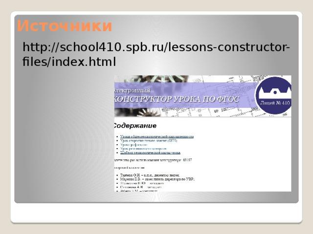 Источники http://school410.spb.ru/lessons-constructor-files/index.html