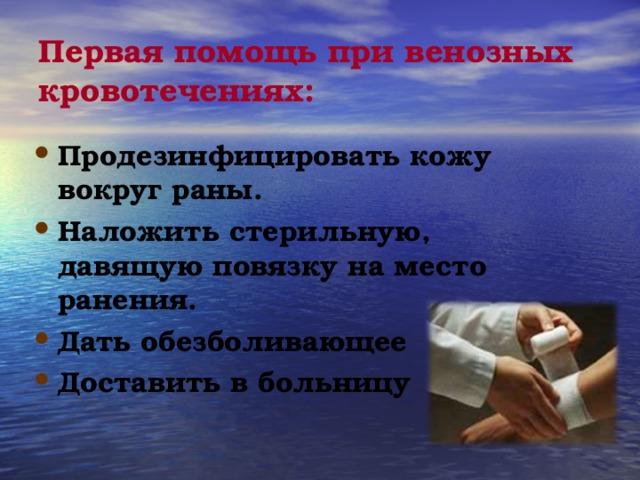 Первая помощь при венозных кровотечениях: