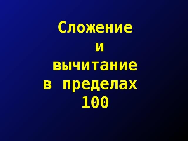 Сложение  и  вычитание в пределах 100