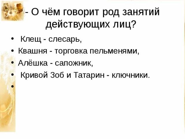 - О чём говорит род занятий действующих лиц?