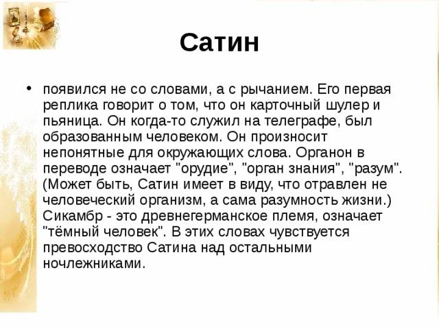Сатин