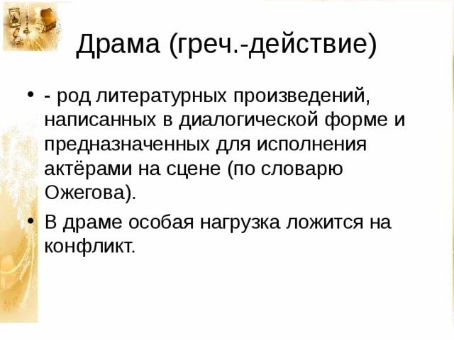 Драма (греч.-действие)