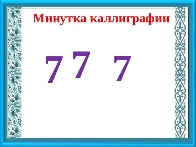 Минутка каллиграфии 7 7 7
