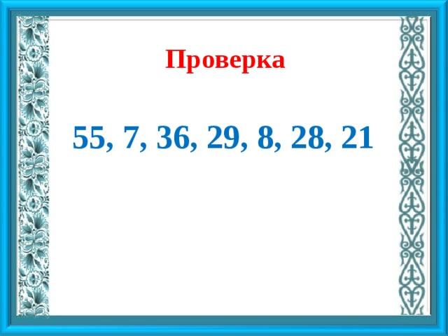 Проверка 55, 7, 36, 29, 8, 28, 21