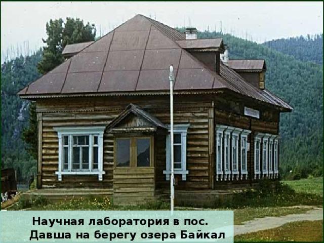 Научная лаборатория в пос. Давша на берегу озера Байкал
