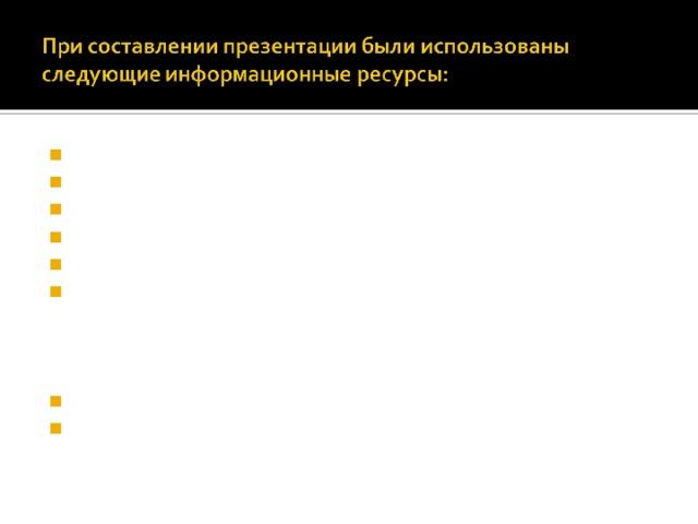http://www.barguzinskiy.ru/ http://strana.ru/places/ http://oopt.info/barguz/ http://www.baikalfund.ru/baikal/ecology/ http://ru.wikipedia.org/wiki/ http://images.yandex.ru/yandsearch?text=баргузинский%20заповедник&stype=image&lr=56&noreask=1&source=wiz http://www.zapoved.ru/ http://www.magicbaikal.ru/info/