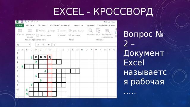 Excel - кроссворд Вопрос № 2 – Документ Excel называется рабочая ….. в в о д