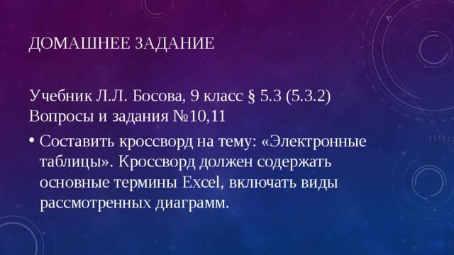 Домашнее задание   Учебник Л.Л. Босова, 9 класс § 5.3 (5.3.2) Вопросы и задания №10,11