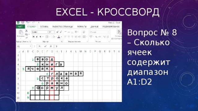 Excel - кроссворд Вопрос № 8 – Сколько ячеек содержит диапазон А1:D2 в в о д г а и н к к я ч е й а я а н в а л г с т р о к а р н в а о ф р л о м у