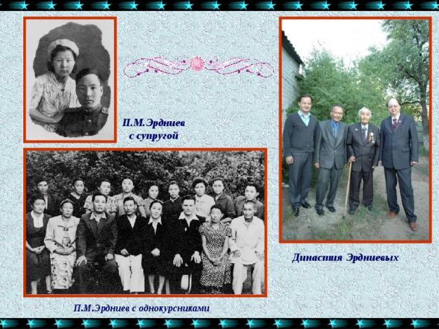 П.М.Эрдниев с супругой Династия Эрдниевых П.М.Эрдниев с однокурсниками