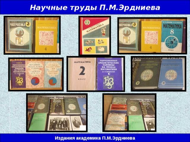 Научные труды П.М.Эрдниева Издания академика П.М.Эрдниева