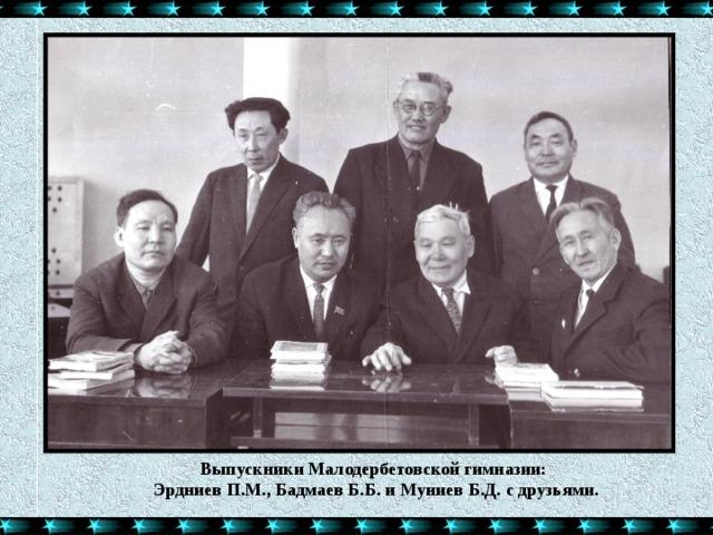Выпускники Малодербетовской гимназии: Эрдниев П.М., Бадмаев Б.Б. и Муниев Б.Д. с друзьями.