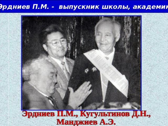 Эрдниев П.М. - выпускник школы, академик