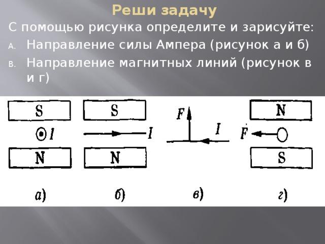 Реши задачу С помощью рисунка определите и зарисуйте: