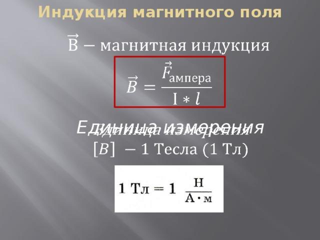 Индукция магнитного поля   Единица измерения
