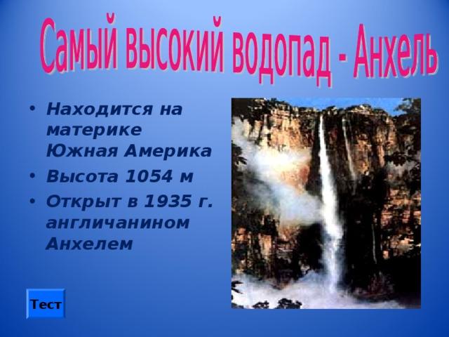 Находится на материке Южная Америка Высота 1054 м Открыт в 1935 г. англичанином Анхелем