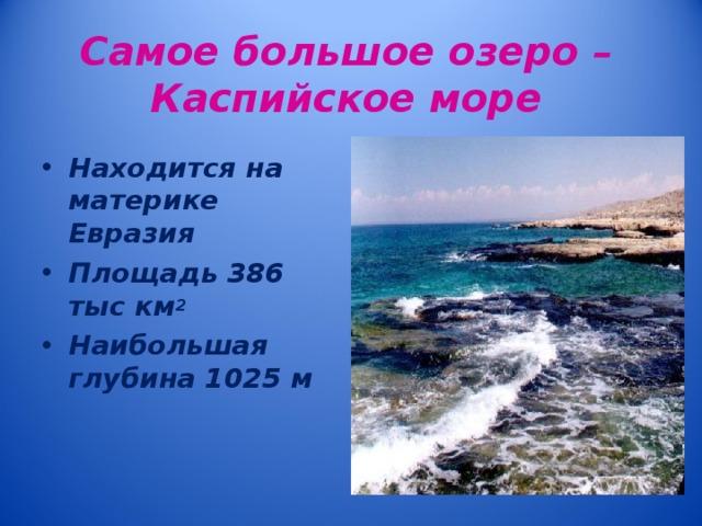 Самое большое озеро – Каспийское море