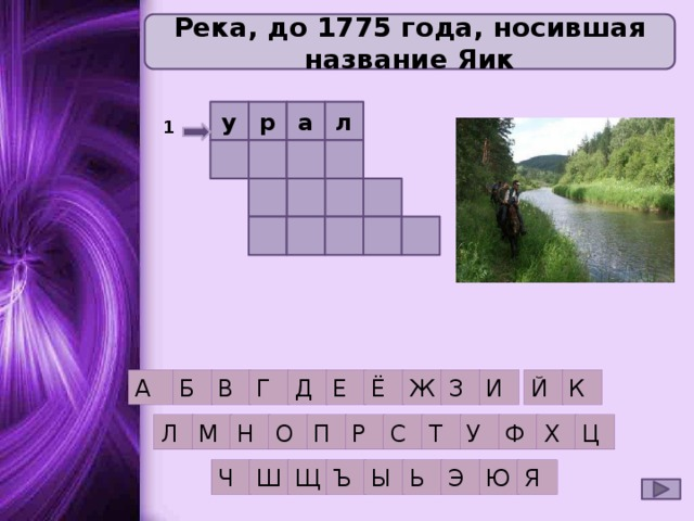 Река, до 1775 года, носившая название Яик л у р а 1 Б А К Й В Г Д Е Ё Ж З И Ц Ф Л М Н О П Р С Т У Х Ы Я Ю Э Ь Ъ Щ Ш Ч