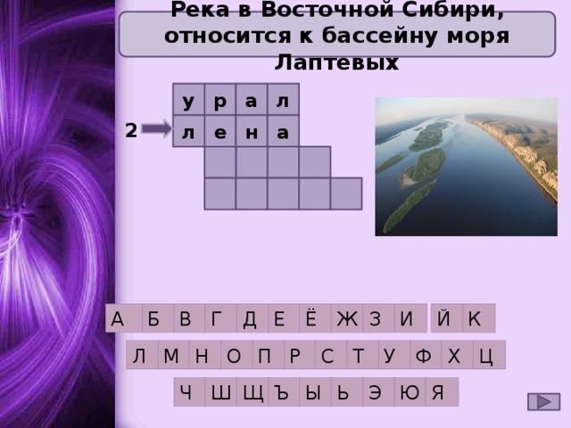 Река в Восточной Сибири, относится к бассейну моря Лаптевых у л р а 2 л е н а Б А К Й В Г Д Е Ё Ж З И Ц Ф Л М Н О П Р С Т У Х Ы Я Ю Э Ь Ъ Щ Ш Ч