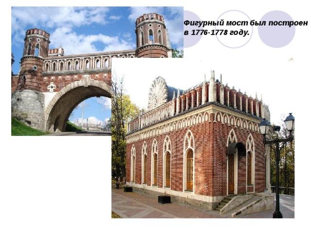 Фигурный мост был построен в 1776-1778 году.