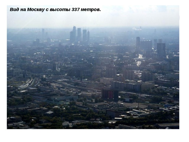 Вид на Москву с высоты 337 метров.