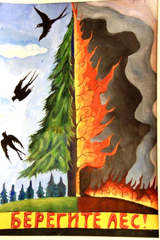 Картинка береги природу от огня
