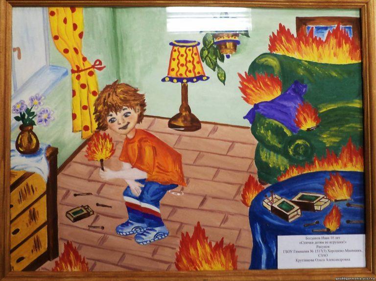 Рисунки детей огонь и дети картинки