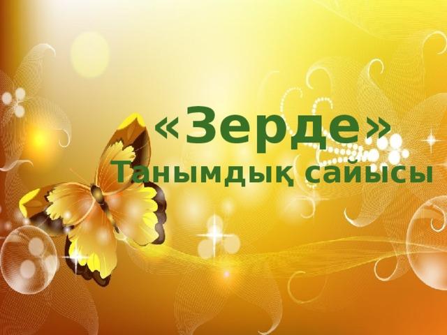 «Зерде» Танымдық сайысы
