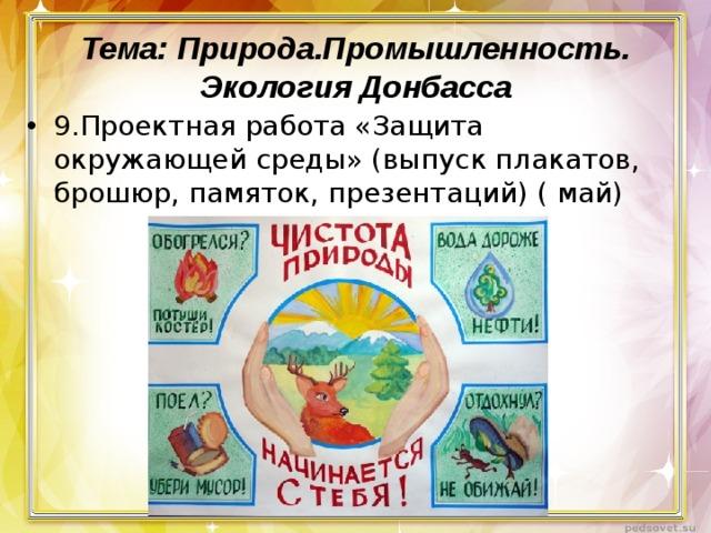 Тема: Природа.Промышленность. Экология Донбасса