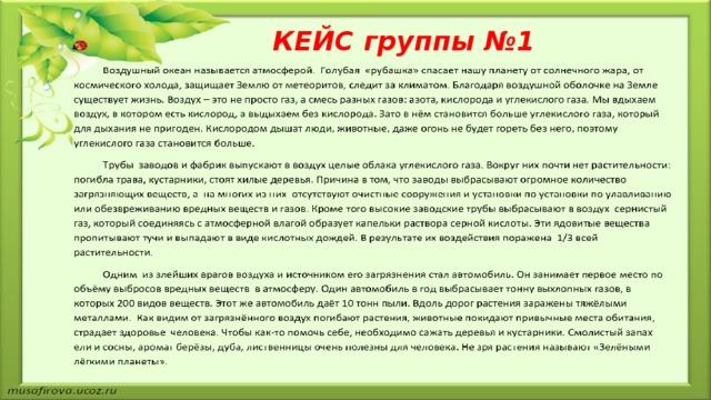 КЕЙС группы №1