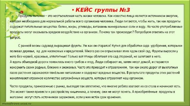 КЕЙС группы №3