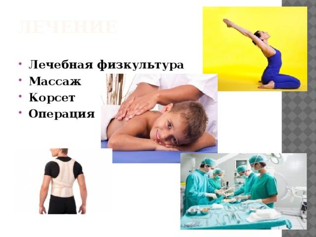 лечение Лечебная физкультура Массаж Корсет Операция
