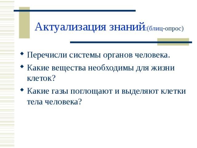 Актуализация знаний :(блиц -опрос)