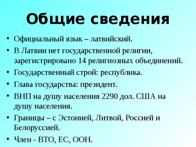 Общие сведения