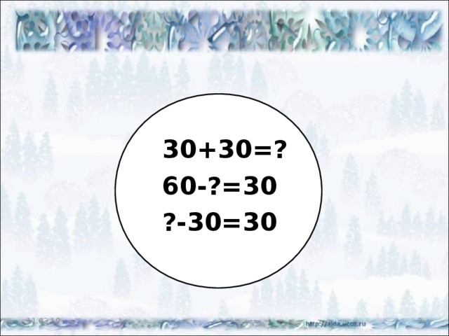 30+30=? 60-?=30 ?-30=30 11.03.19