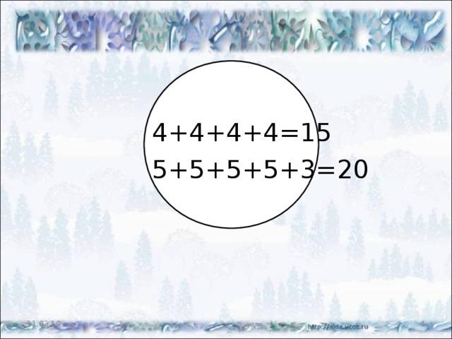 4+4+4+4=15 5+5+5+5+3=20 11.03.19