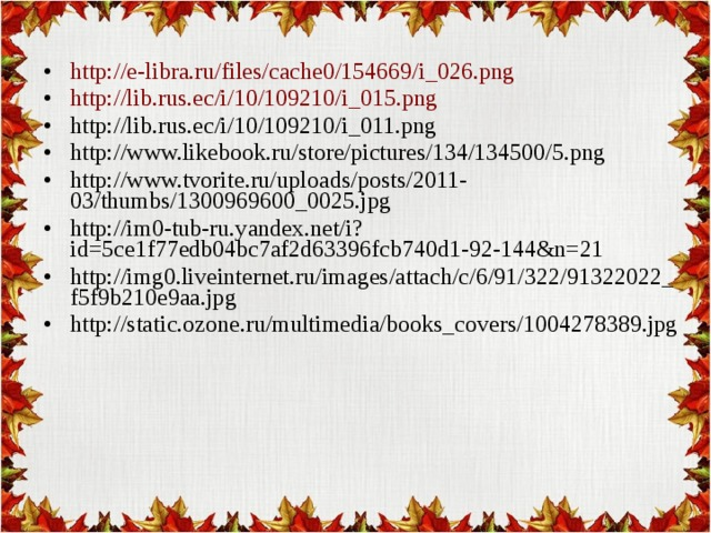 http://e-libra.ru/files/cache0/154669/i_026.png http://lib.rus.ec/i/10/109210/i_015.png http://lib.rus.ec/i/10/109210/i_011.png http://www.likebook.ru/store/pictures/134/134500/5.png http://www.tvorite.ru/uploads/posts/2011-03/thumbs/1300969600_0025.jpg http://im0-tub-ru.yandex.net/i?id=5ce1f77edb04bc7af2d63396fcb740d1-92-144&n=21 http://img0.liveinternet.ru/images/attach/c/6/91/322/91322022_f5f9b210e9aa.jpg http://static.ozone.ru/multimedia/books_covers/1004278389.jpg