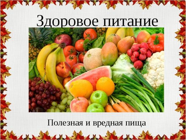 Здоровое питание Полезная и вредная пища