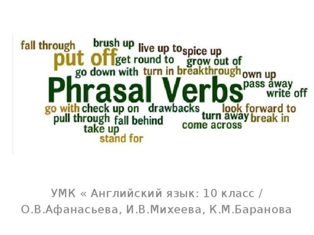 УМК « Английский язык: 10 класс / О.В.Афанасьева, И.В.Михеева, К.М.Баранова