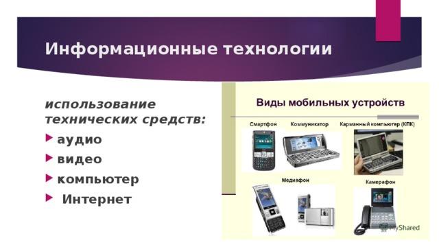 Информационные технологии использование технических средств:
