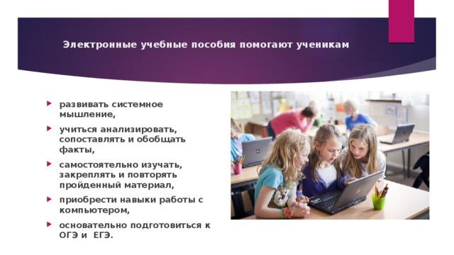 Электронные учебные пособия помогают ученикам