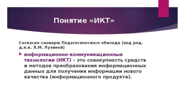 Понятие «ИКТ» Согласно словарю Педагогического обихода (под ред. д.п.н. Л.М. Лузиной)