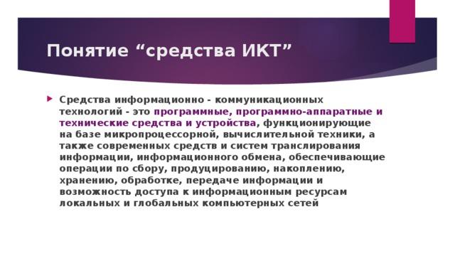 """Понятие """"средства ИКТ"""""""